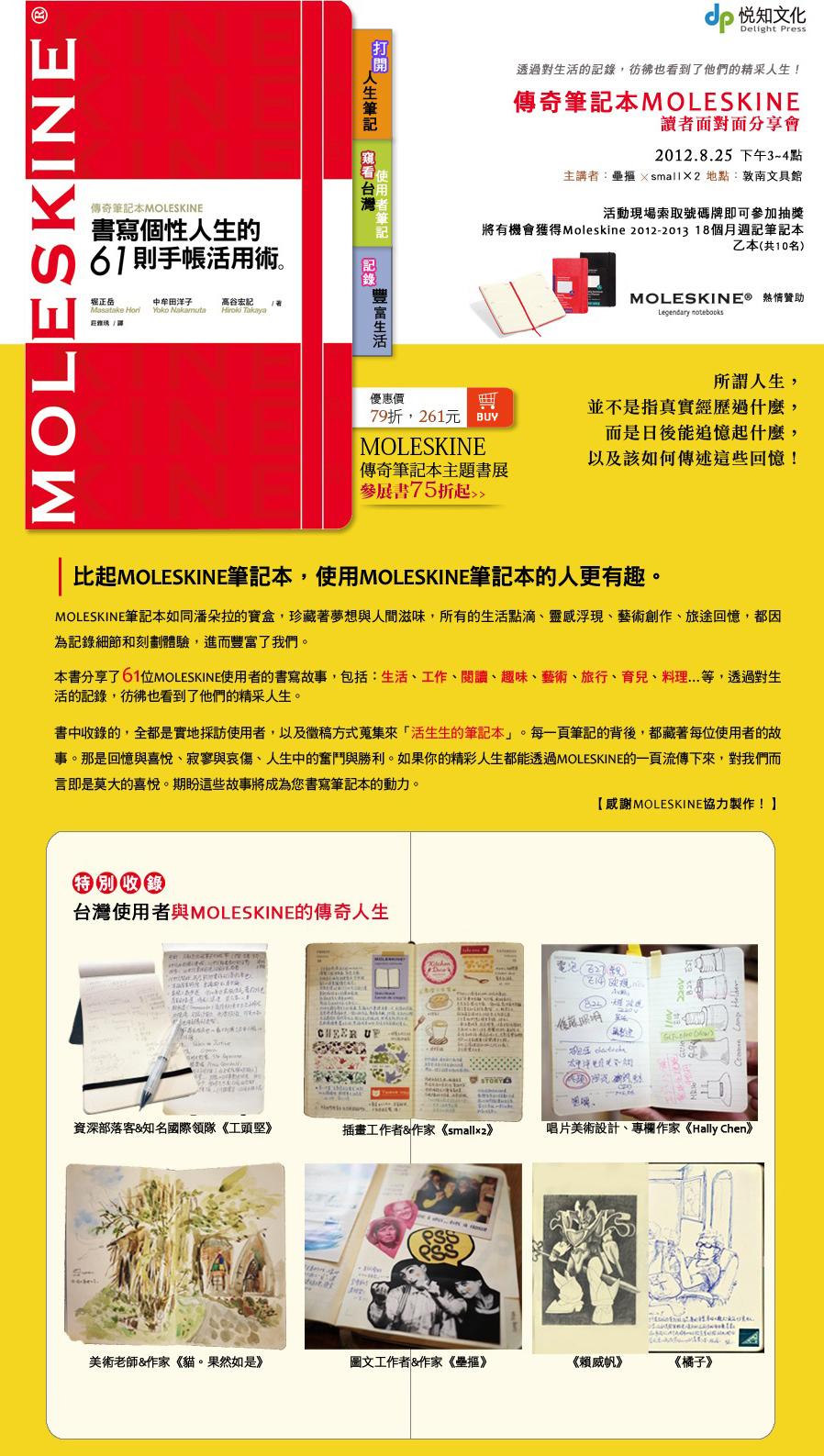 《傳奇筆記本MOLESKINE》讀者面對面分享會 – Yu-hsuan Huang Illustration