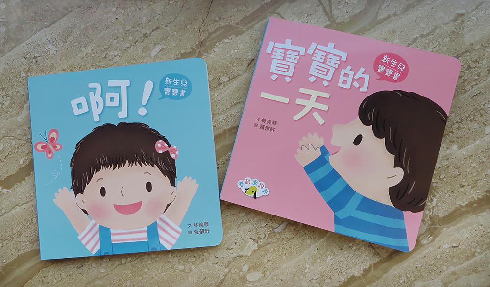 與小魯的兩本寶寶書合作